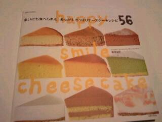 7月22日 新作ケーキ♪